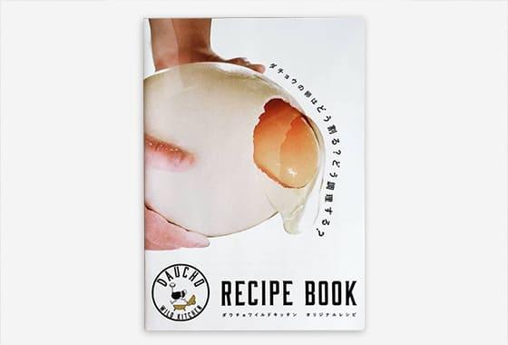 RECIPE BOOK(レシピブック)